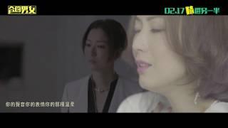 鄭秀文 - 理智與感情【合約男女】電影主題曲