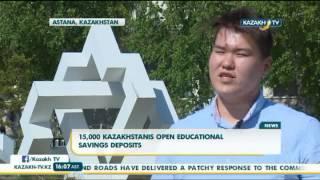 Процентная ставка вознаграждения для образовательных депозитов возросла вдвое - Kazakh TV