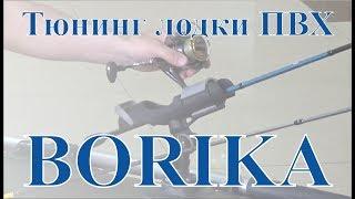 Тюнинг лодки ПВХ от компании BORIKA - Часть 1