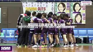 2017日本選手権② 三重バイオレットアイリス vs ソニーセミコンダクタ