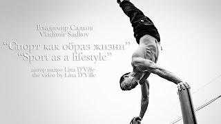 Спорт как образ жизни (Владимир Садков воркаут / Владимир Садков workout) автор Lina D
