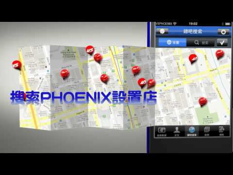 Check out our latest PHOENIX Application(Ver.HongKong)
