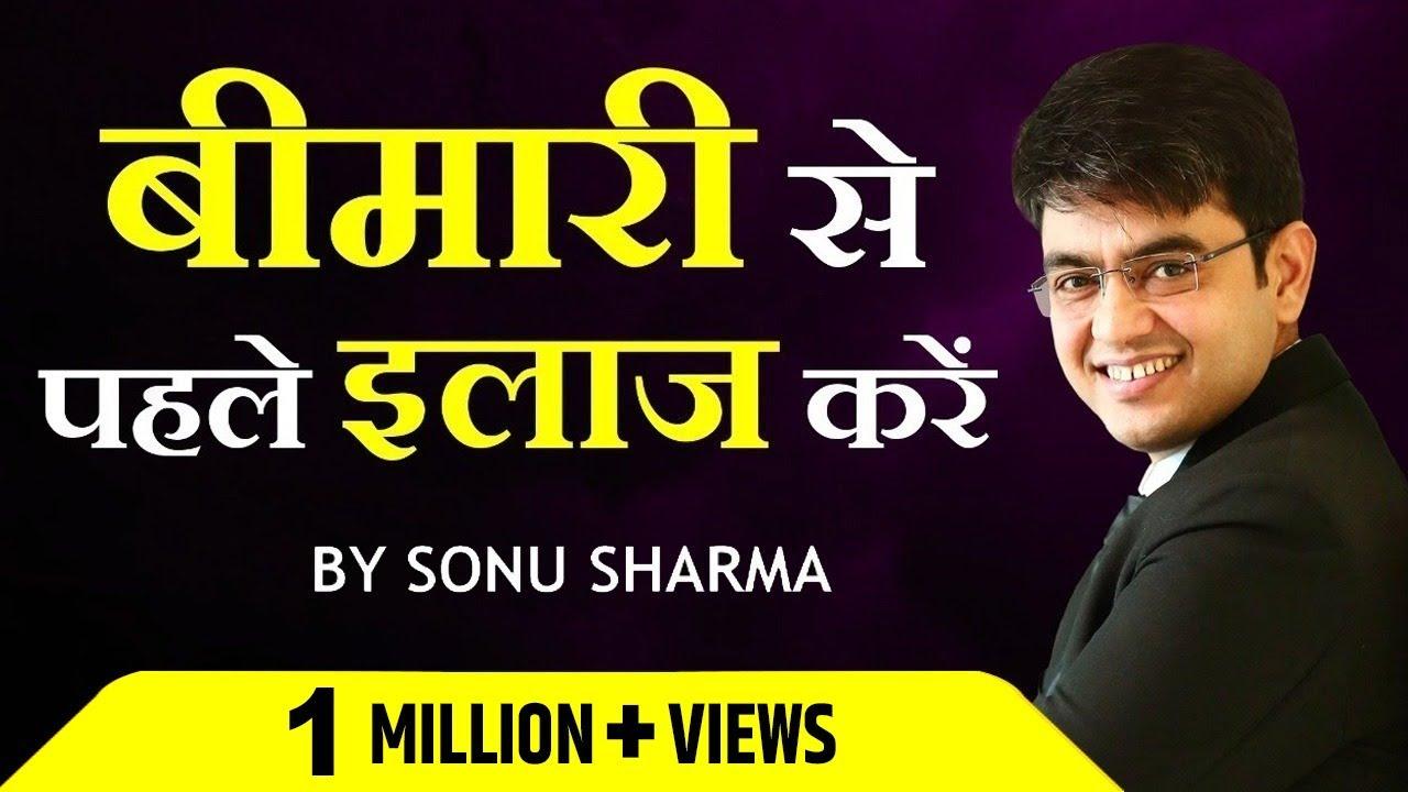 बीमारी से पहले इलाज करें | Success Tips through Sonu Sharma | for association cont : 7678481813