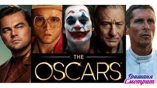 Оскар 2020  Фильмы номинанты на премию Оскар 2020  Мнение Кинопоиска