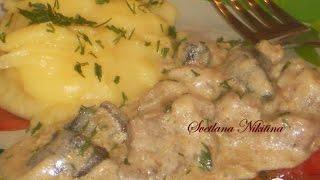 Говядина с грибами в сливочном соусе  Пошаговый рецепт