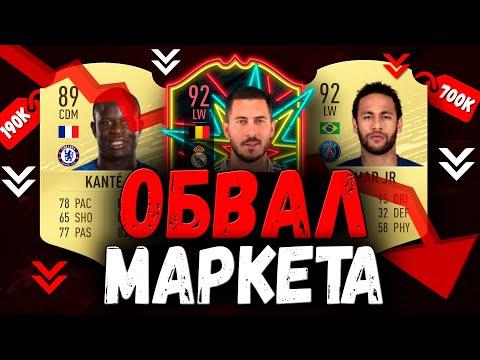 ЕА ОБВАЛИЛИ РЫНОК?! | MARKET CRASH FIFA 20