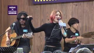 方皓玟《分手總約在雨天》@ KKBOX x LIVE STAGE音樂埋身聽