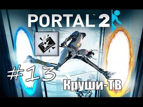 13# Portal 2 | Достижение