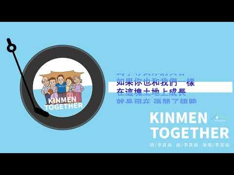 kinmen  together