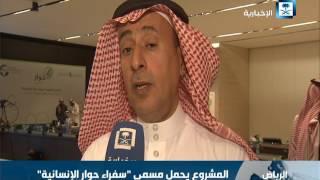 مشروع شراكة إنساني بين مركز الملك عبد العزيز ومؤسسة الوليد