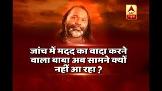 Rajdharma: Who is Saving Daati Maharaj?   ABP News