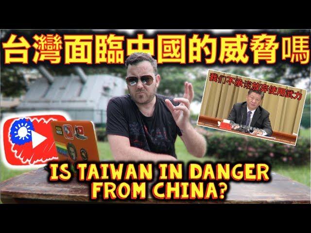 台灣面臨中國的威脅嗎 Is Taiwan in DANGER from China?