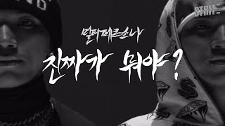 [최초] 루피가 말하는 한국&미국 힙합씬   루피(Loopy)   자아 인터뷰   멀티 페르소나(Multi-persona)
