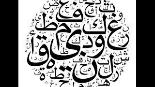Арабский Алфавит  урок 1