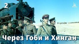 Через Гоби и Хинган 2 серия (драма, реж. Василий Ордынский, 1981г.)