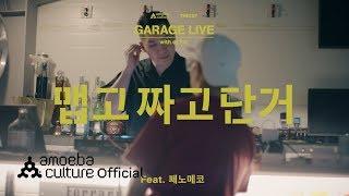 다이나믹 듀오(Dynamicduo) - [OFF DUTY] 'Garage Live' 3/4 | 맵고짜고단거 (Feat. 페노메코)