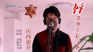 今回は山内惠介さんの新曲に挑戦してみました♪ いやぁ~!いい歌ですね...