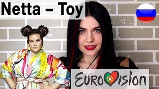 Netta – Toy на русском (russian cover)