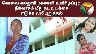 Coimbatore college girl death during disaster drill: Parent emphasis to take action on it