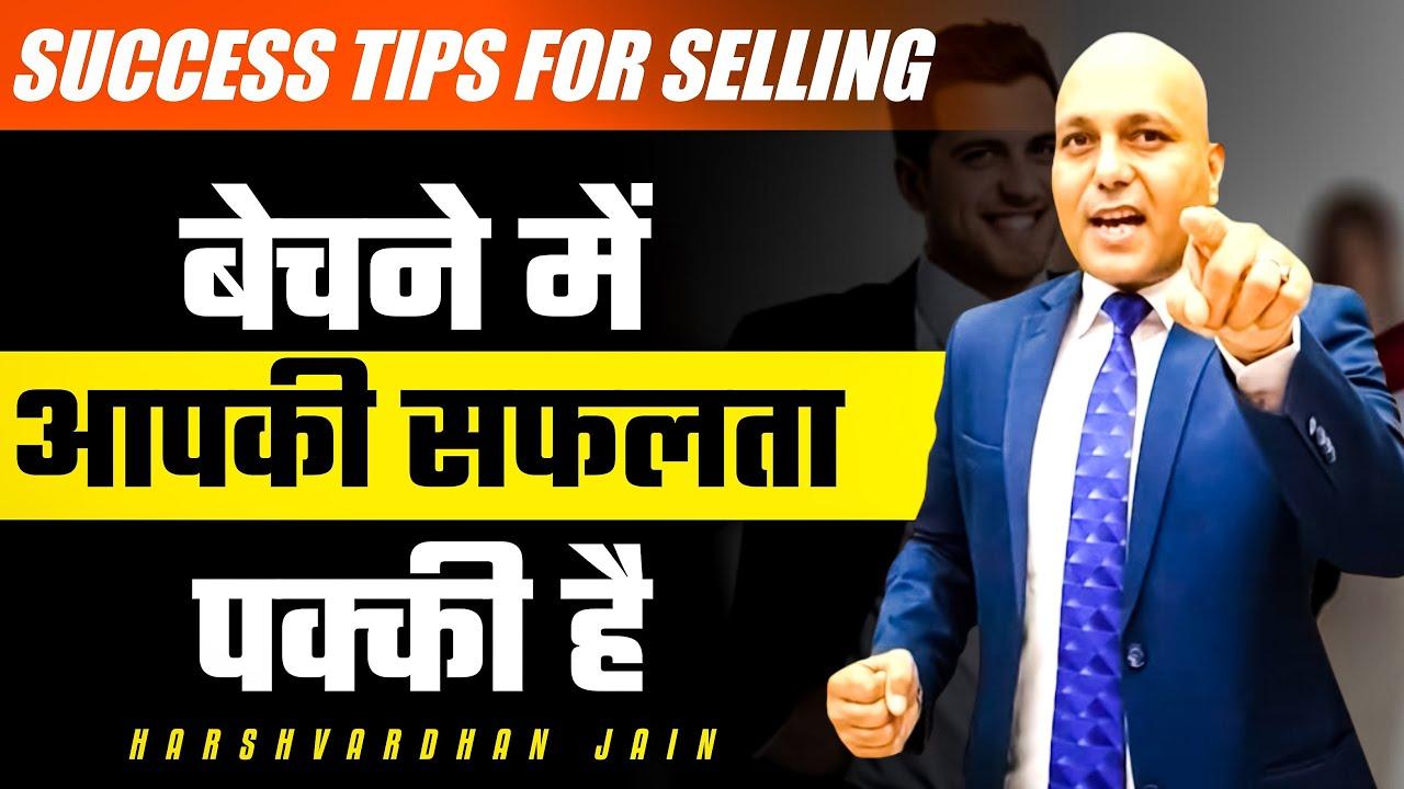 Success tips For Selling | बेचने में आपकी सफलता पक्की है | Harshvardhan Jain