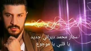 ستار محمد الديراني جديد يا قلبي يا موجوع 😍