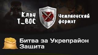 Битва за Укрепрайон - КОРМ2 vs T_BOC