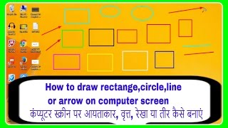 How to draw rectangle circle line or arrow on computer screen