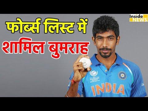 Forbes India की अंडर 30 Richest Indian की List में शामिल हुआ यह तेज गेंदबाज