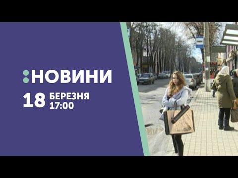 UA:СУМИ: 18.03.2019. Новини. 17:00