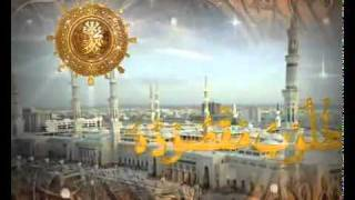 [][]   Beautiful Durood-e-Taj   (PTV)