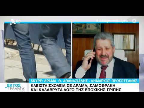 Newpost.gr Δήμαρχος Προσοτσάνης για την απόφαση να κλείσουν τα σχολεία λόγω ιώσεων