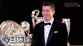 2020国际足联年度颁奖典礼 莱万和布龙泽分获年度最佳男女足运动员 |《今日环球》CCTV中文国际 - YouTube