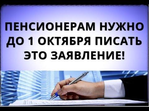 Пенсионерам нужно до 1 октября писать это заявление!