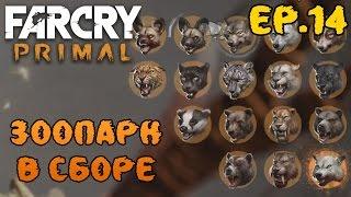 Far Cry Primal прохождение - большая охота: большой шрам, кровавый бивень и ледоволк #14