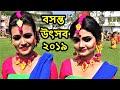 Basanta Utsav 2019 | Happy Holi 2019 | রবীন্দ্রভারতী  বসন্ত উৎসব  |  RBU Basanta Utsav | Part 1