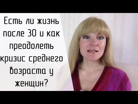 Кризис среднего возраста Секс и отношения ZdravoE