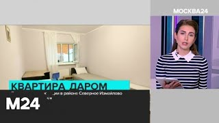 """""""Москва сегодня"""": Собянин осмотрел построенный в ходе реновации дом в Северном Измайлове"""
