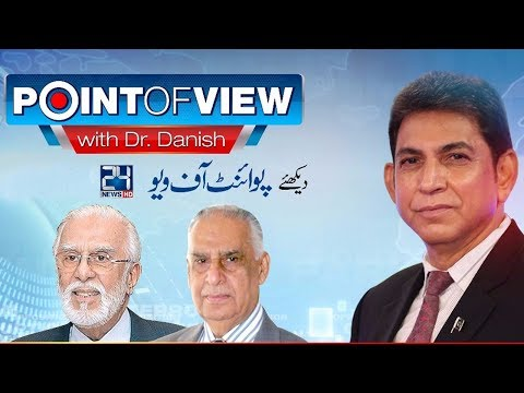 Point Of View - 14 November 2017 - 24 News HD