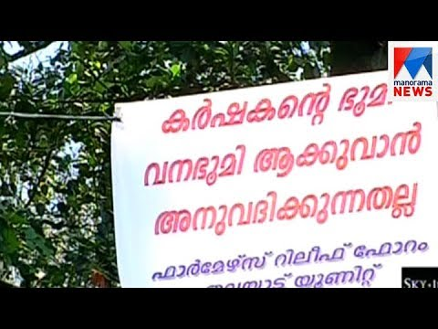 Forest department issue notice for 20 farmers in Koorachundu -Discussion   Manorama News