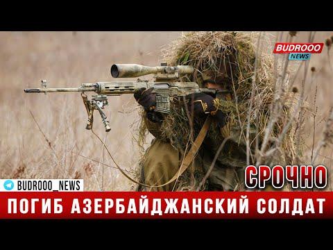 СРОЧНО! Перестрелка в Кельбаджаре: погиб азербайджанский солдат