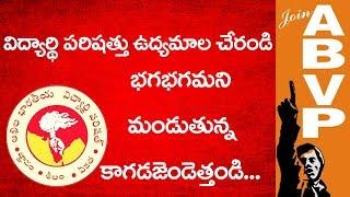 ABVP Student Movement Song | శివమెత్తిన విద్యార్థుల ఆశయం | ABVP Songs in telugu | AKHANDA BHARATH