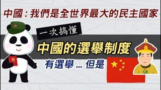 最大的民主國家? 一次搞懂中國的選舉制度 有選舉..但是...