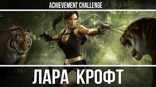 Все героини компьютерных игр - Лара Крофт