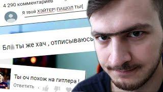 ЧИТАЮ ЗЛЫЕ КОММЕНТАРИИ ХЕЙТЕРОВ  По Братски