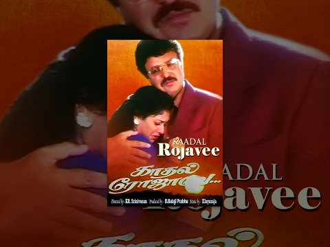 Kadhal Rojave (Full Movie) - Watch Free Full Length Tamil Movie Online