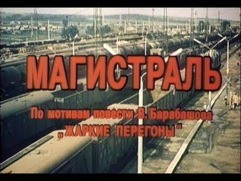 """Художественный фильм """"Магистраль"""""""