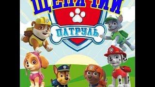 Щенячий патруль все серии подряд на русском в хорошем качестве