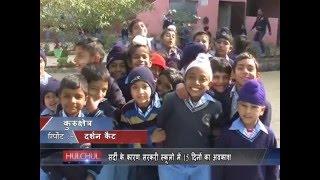 School Open While Winter Vacation at Kurukshetra : Haryana News