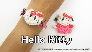 Rainbow Loom Hello Kitty charm and Bracelet 凱蒂貓 - 彩虹編織器中文教學 Chinese Tutorial