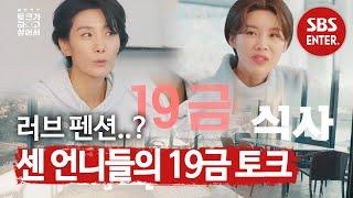 """""""러브 펜션…?"""" 김서형&장도연, 센 언니들의 19토크…"""